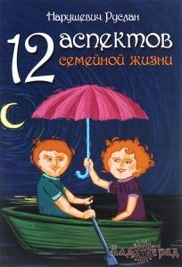 12 аспектов семейной жизни / Нарушевич