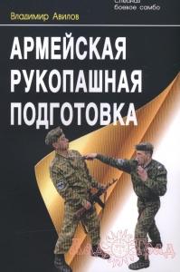 Армейская рукопашная подготовка / Авилов В.