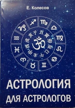 Астрология для астрологов / Колесов