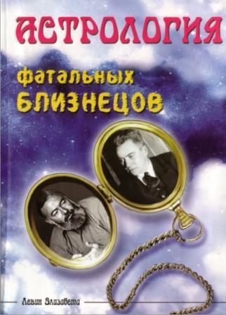 Астрология фатальных близнецов / Левин