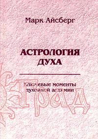 Астрология духа / Марк Айсберг