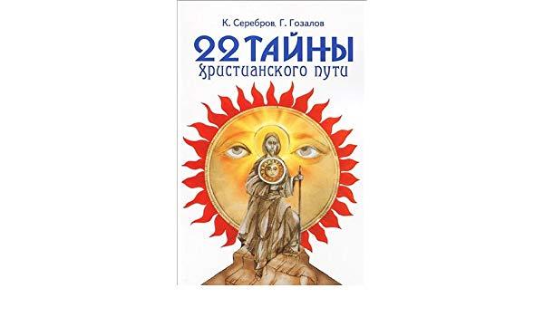22 тайны христианского пути / Серебров