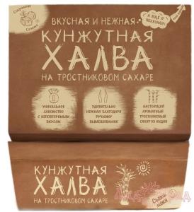Халва кунжутная на тростниковом сахаре, 290 гр_1