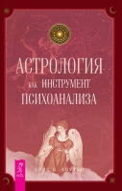Астрология как инструмент психоанализа(Хоуэлл Элис О.)