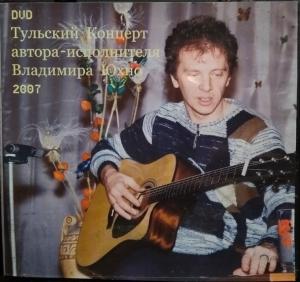 DVD Тульский концерт Юхно Владимира