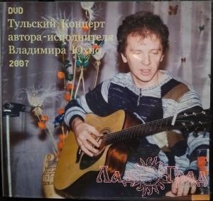 DVD-диск Тульский концерт Юхно Владимира